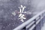11月7日立冬:黄花独带露,红叶已随风