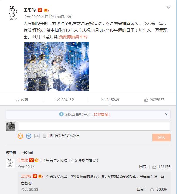 王思聪微博抽奖:每人一万现金RNG粉丝禁止参与