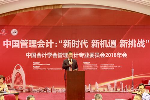 中山大学新华学院会计学院院长刘运国主持开幕式