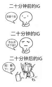 """刷屏的""""王思聪吃热狗""""和"""" IG牛X"""",这篇一起解释给你"""