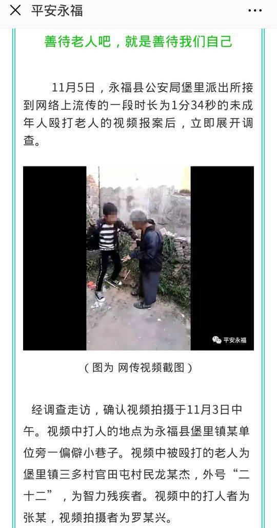 男孩為拍照取樂踹打拾荒老人 警方:進行批評教育