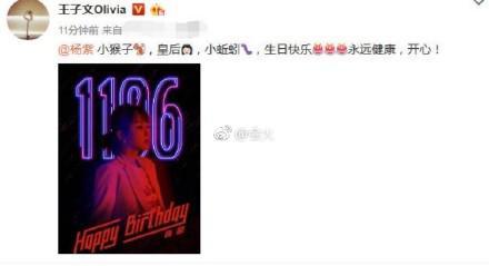 杨紫迎26岁生日 《欢乐颂》姐妹齐送祝福