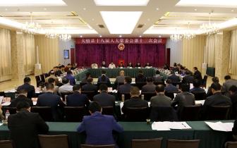 大悟县十八届人大常委会举行第13次会议