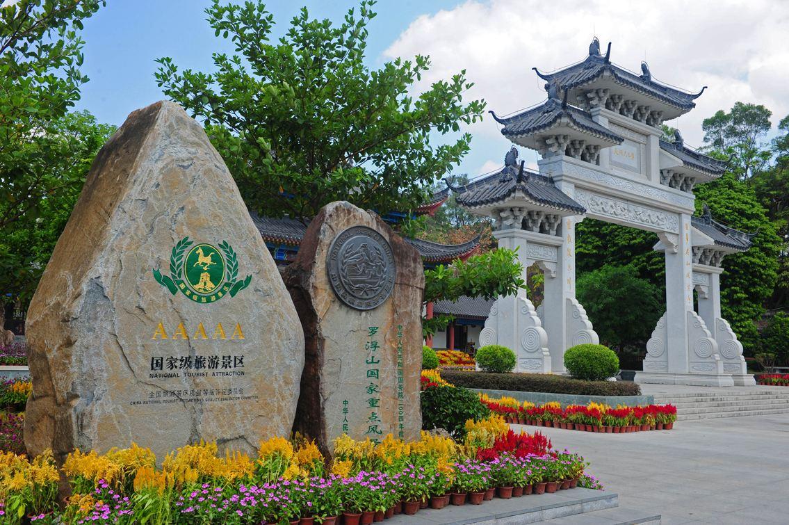 惠州申报建设国家中医药综合改革试验区
