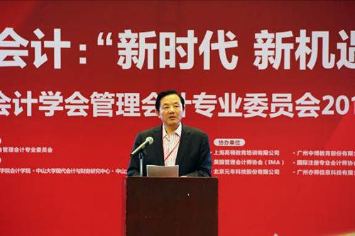 中国会计学会副会长、中国会计学会管理会计专业委员会主任委员、原中航工业集团总公司副总经理、总会计师顾惠忠发表致辞