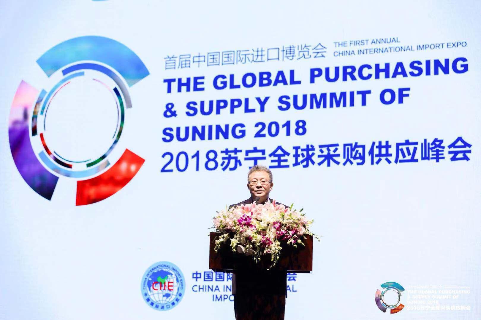 号外|苏宁:进博会期间海外采购金额将达1200亿元