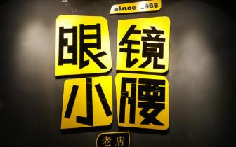 京城半个娱乐圈打卡 一天能有2万串腰子的烧烤店空降厦