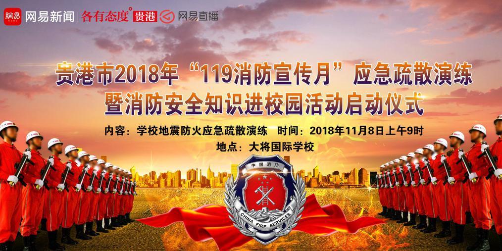 """贵港市""""119消防宣传月""""万人应急疏散演练"""