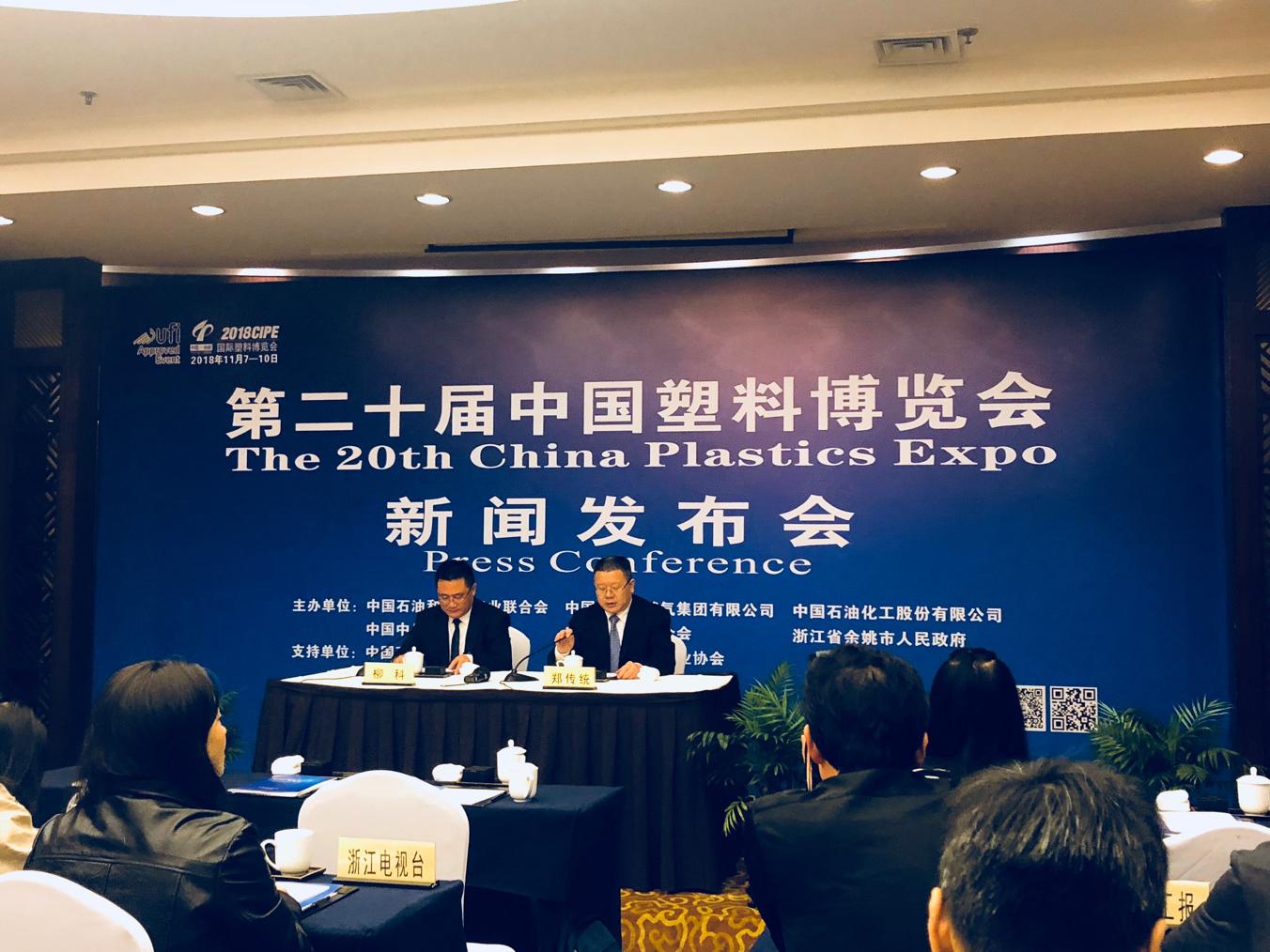 创新、合作、共赢——迈向新时代 第二十届中国塑料博览会新闻发布会在余姚召开
