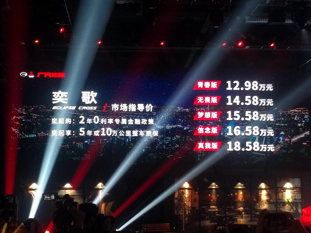 售12.98-18.58万元 广汽三菱奕歌正式上市