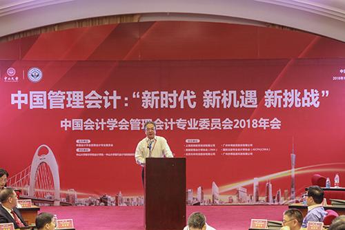 中山大学党委常委、副校长杨清华为开幕式致辞
