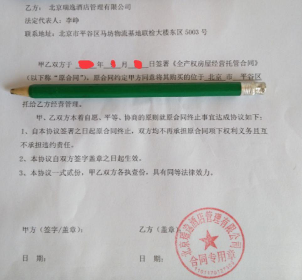 平谷地王退位:中弘股份已暂停交易 留下一地烂尾