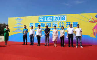 2018东山岛国际风筝板公开赛昨日在福建东山岛举行