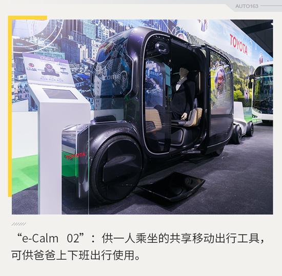 将以中国点睛丰田移动出行蓝图进博会初露端倪