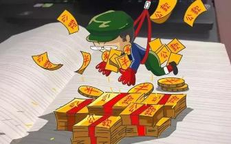 @广西乡镇基层干部 漫画版告诉你这些利益不能沾
