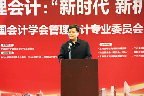财政部会计司副司长舒惠好在开幕式上致辞