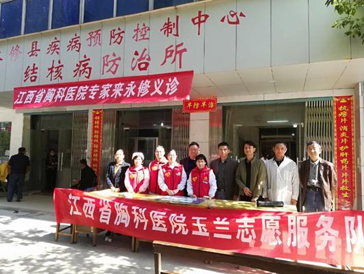 江西省胸科医院玉兰志愿者到永修县疾控中心开展义诊活动