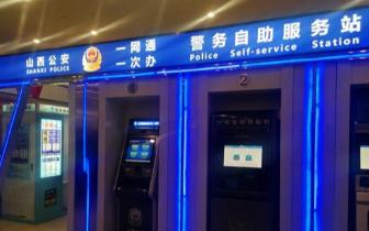 山西省公安开通警务自助服务站
