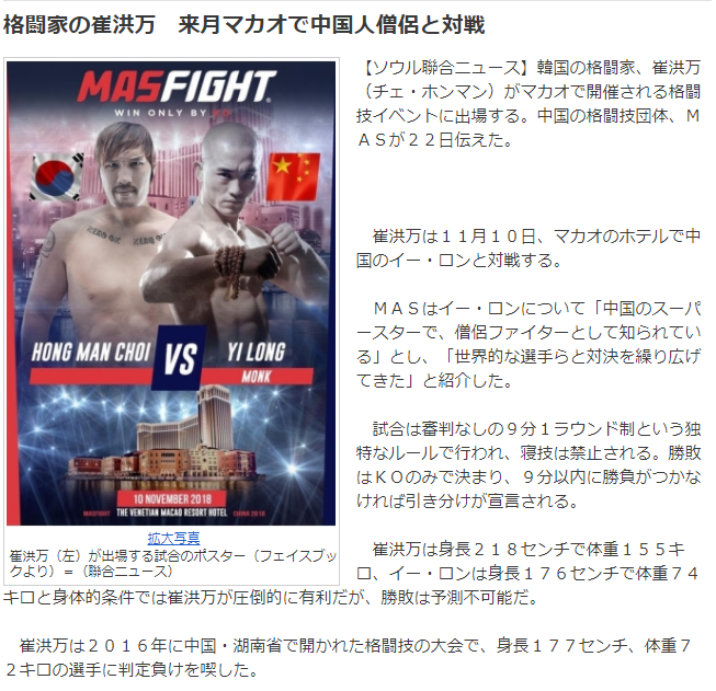日本媒体报道巨人与僧人一战