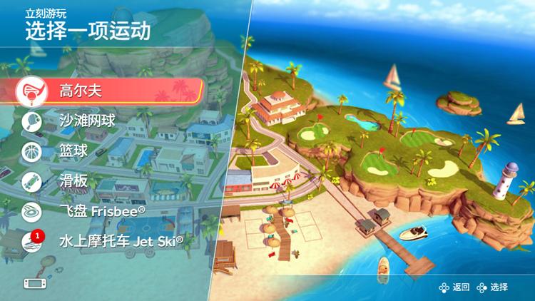 迟来的夏日运动派对,Switch体感操作新玩法!