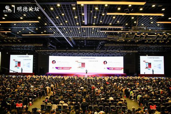 中国教育明德论坛2018年年会暨第十七届全国基础教育学习论坛在北京国家会议中心举行