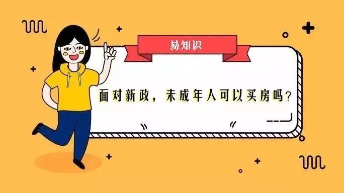 【易知识】第NO.25问:面对新政,未成年人可以买房吗
