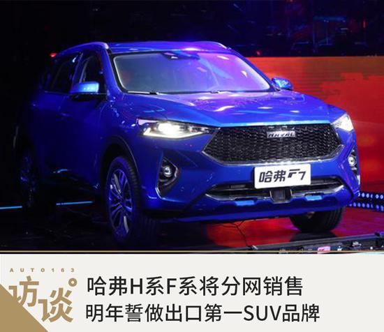 哈弗H系F系将分网销售 明年誓做出口第一SUV品牌