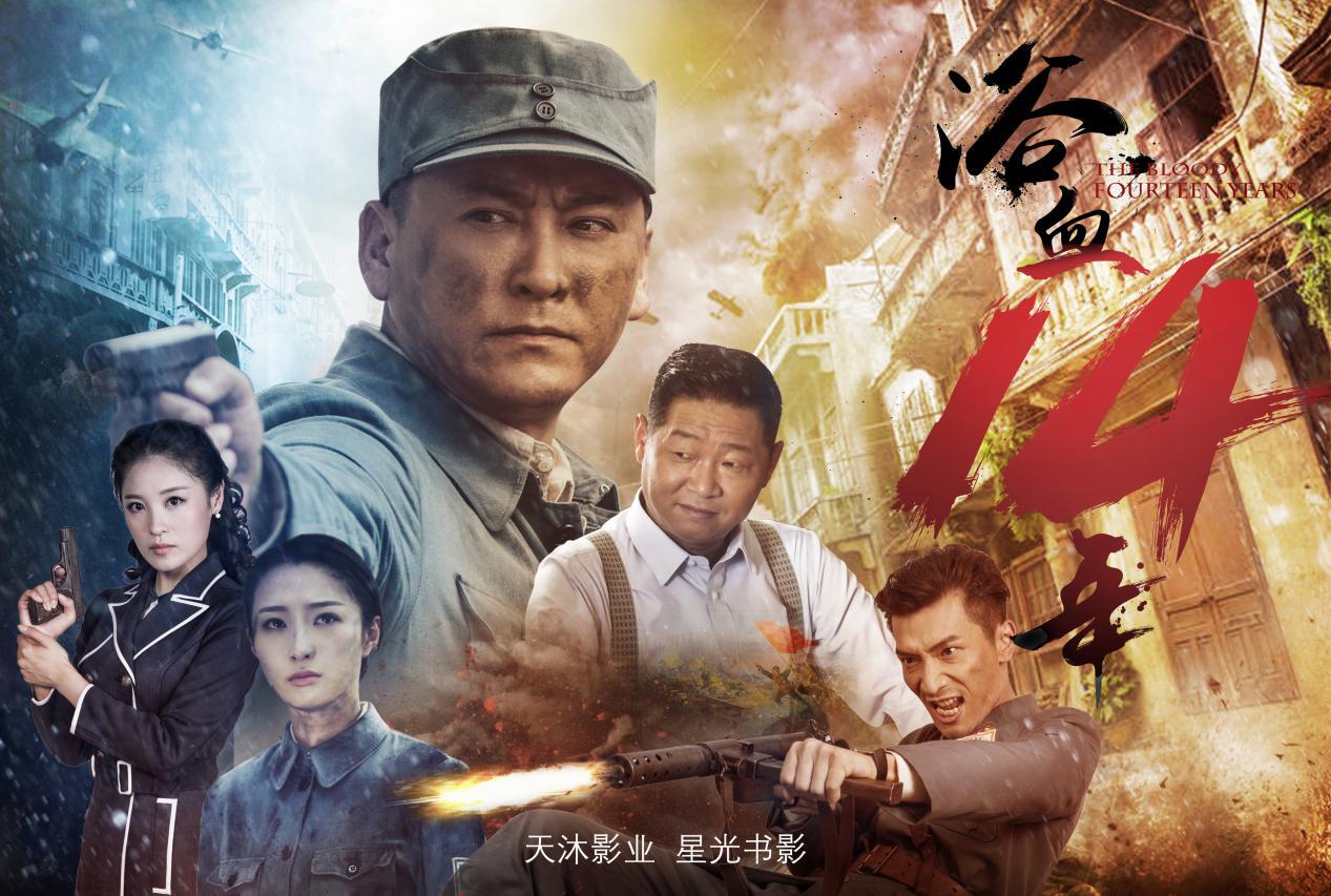 《浴血十四年》全国第一收官?穿越时空的自强中国梦