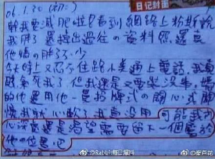 有故事?郑元畅写给贺军翔的日记曝光 疑曾暗恋他