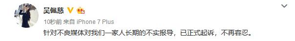 曝纪晓波香港被捕 吴佩慈否认:神经 都没法理