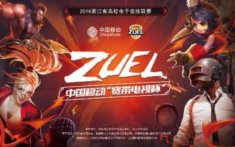 ZUEL高校电子竞技联赛接力《英雄联盟》全球总决赛火爆杭城