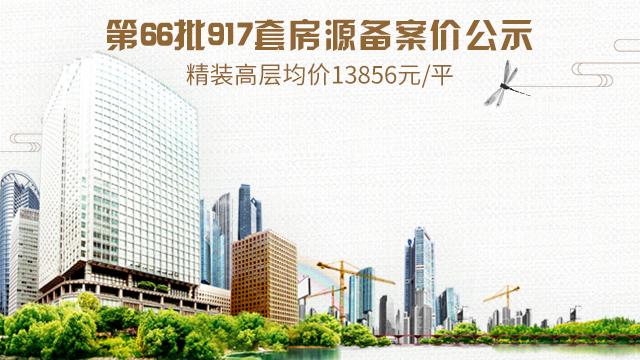 第66批917套房源备案价公示 精装高层均价13856元/平