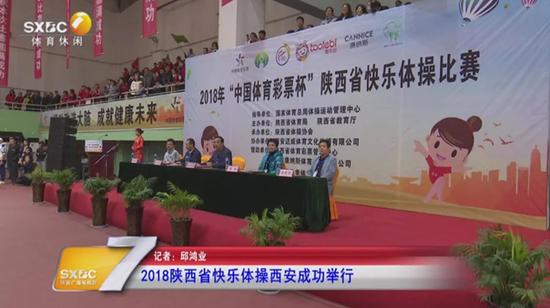 2018年陕西省快乐体操比赛西安成功举行