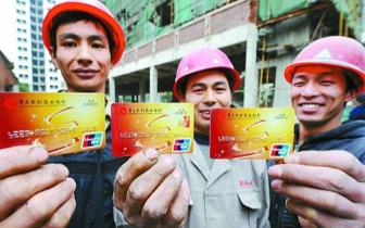 广西农民工一张工资卡全区通用 银行代发遏制欠薪