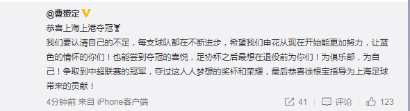 爷们儿!曹赟定恭喜上港夺冠:盼也为申花夺次冠军