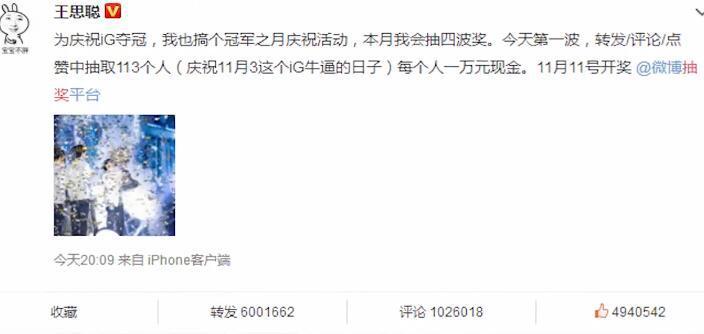 庆iG夺冠王思聪微博抽奖113人每人1万