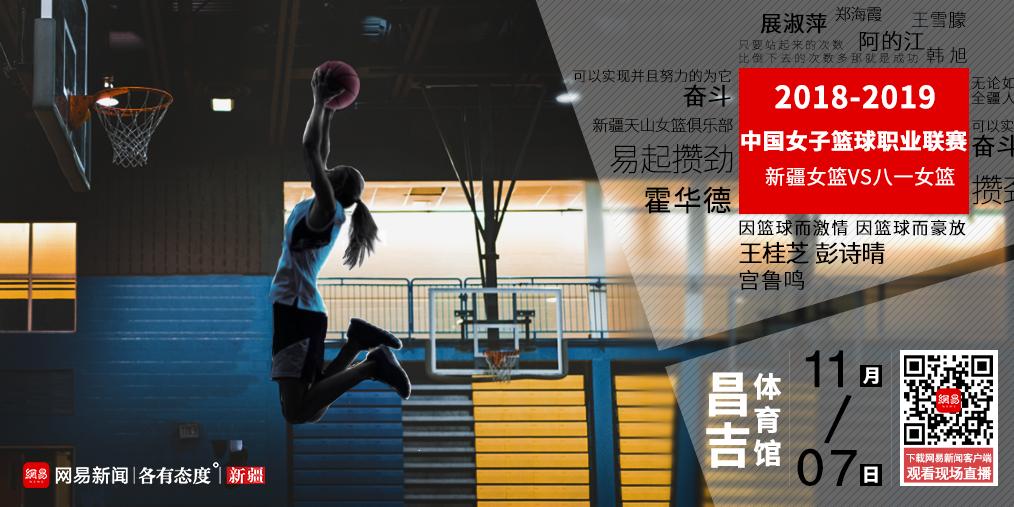 2018-2019WCBA第八轮新疆女篮VS八一女篮现场直播
