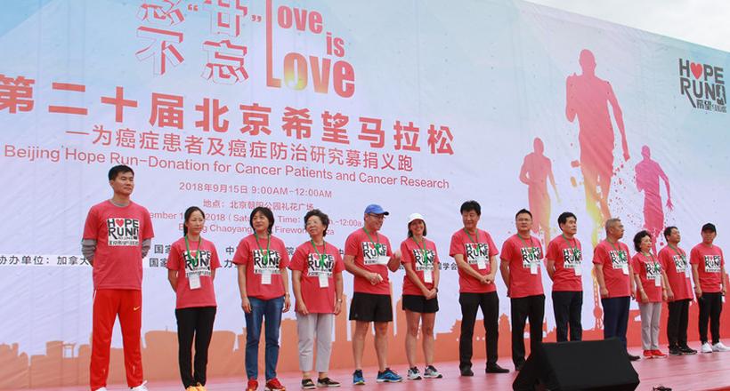 优秀运动员全民健身志愿服务助力希望马拉松