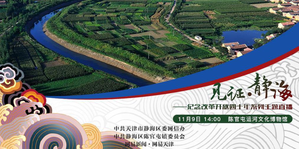 见证·静海 网易走进陈官屯运河博物馆