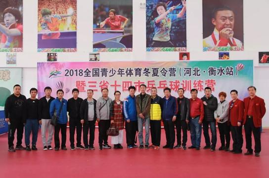 2018年全国青少年体育冬夏令营(衡水站)乒乓球训练营活动成功举办
