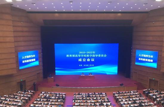 2018-2022年教育部高等学校教学指导委员会成立会议现场