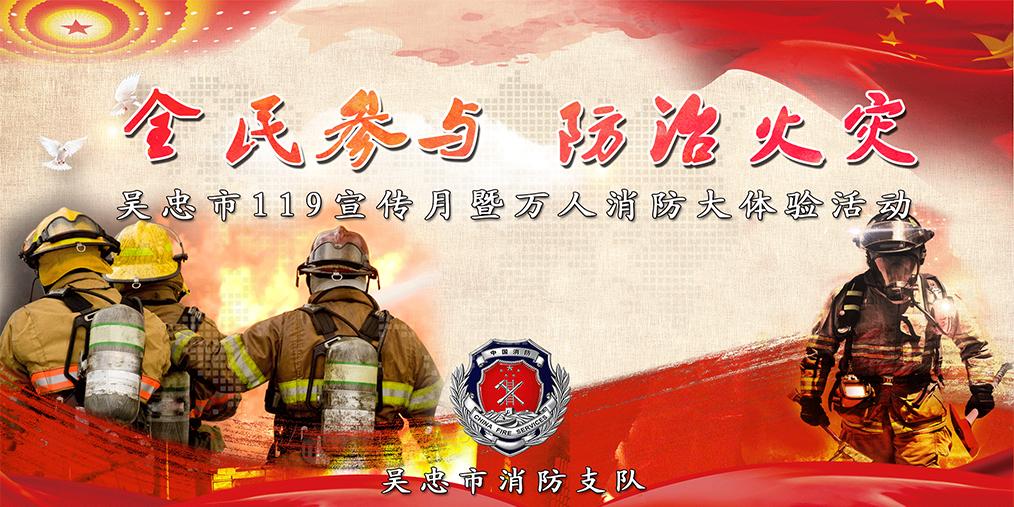 """吴忠市119宣传月""""万人消防大体验""""活动"""