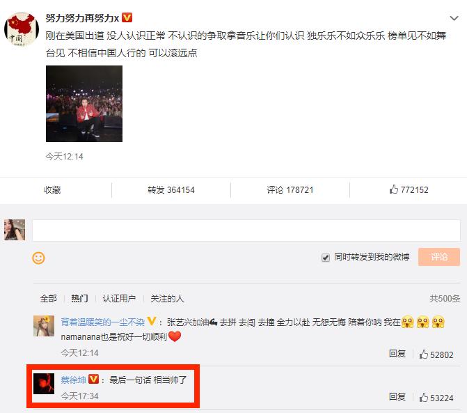 张艺兴霸气回应刷榜事件 蔡徐坤力挺:相当帅了