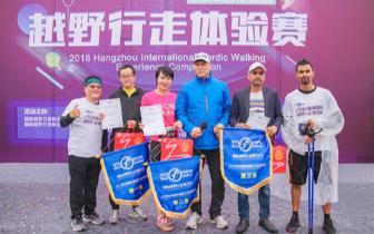 国际越野行走联合会总部落户杭州 健步走有了升级版