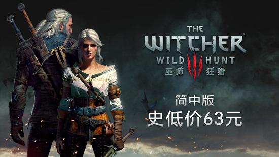 《巫师3:狂猎》更新简体中文!同时开启限时史低特惠