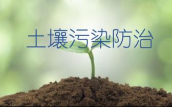 河池土壤污染防治入选国家储备库A类项目