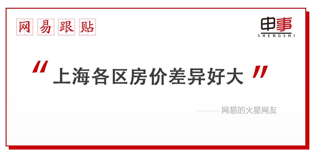 11.8上海各区最新房价出炉 涨跌一目了然