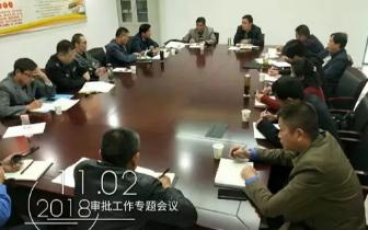 孝感市城管委召开第四季度行政审批工作会