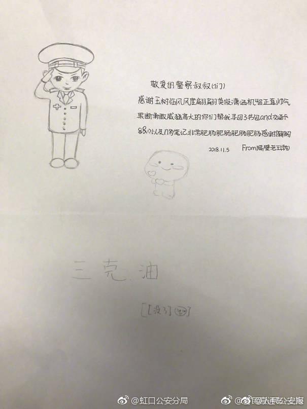 警察帮学生找书包收最萌感谢信:肥肠感谢 三克油
