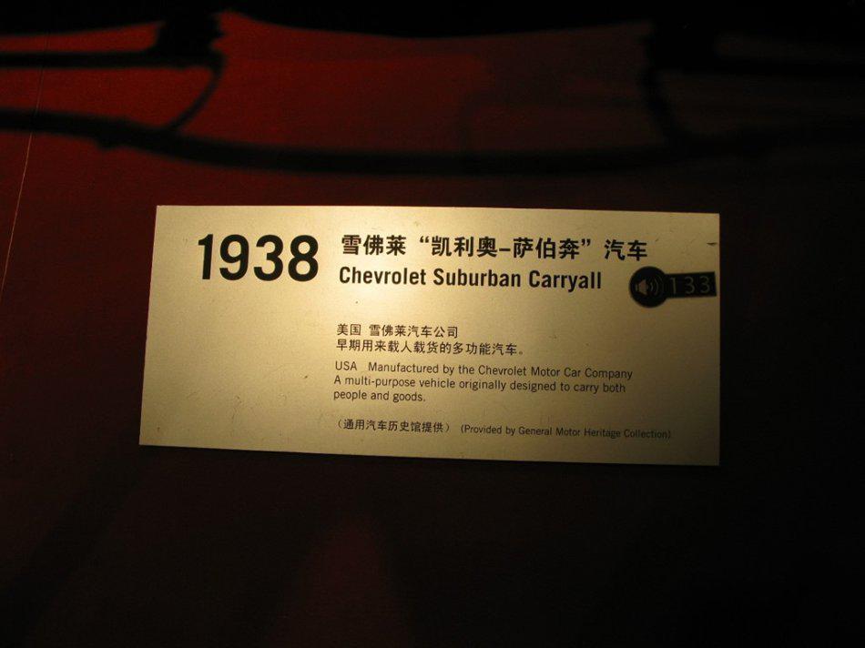 广州车展见 雪佛兰将发布全新SUV概念车